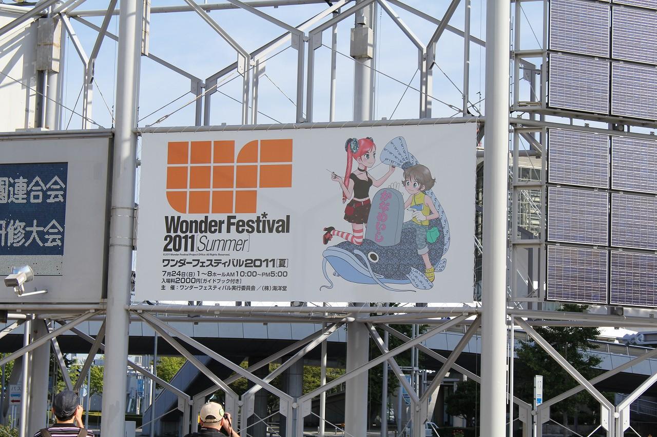 ワンダーフェスティバル2011(夏)_20110725_00