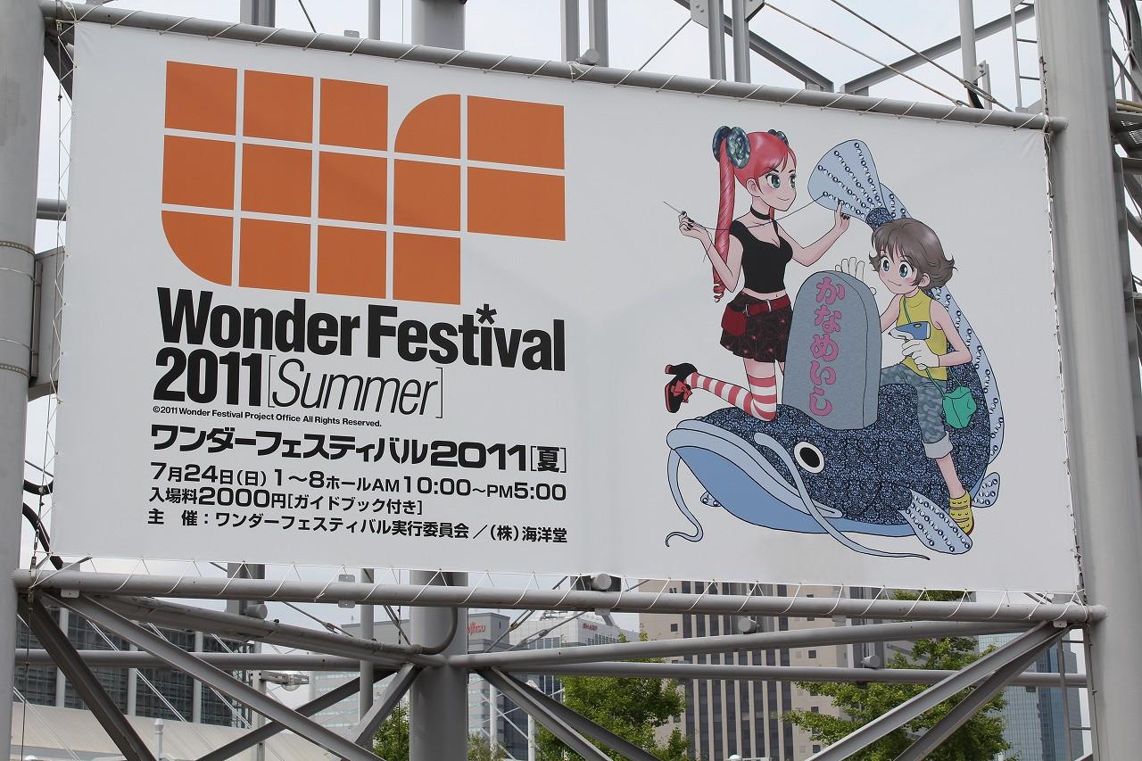 ワンダーフェスティバル2011(夏)_20110725_66