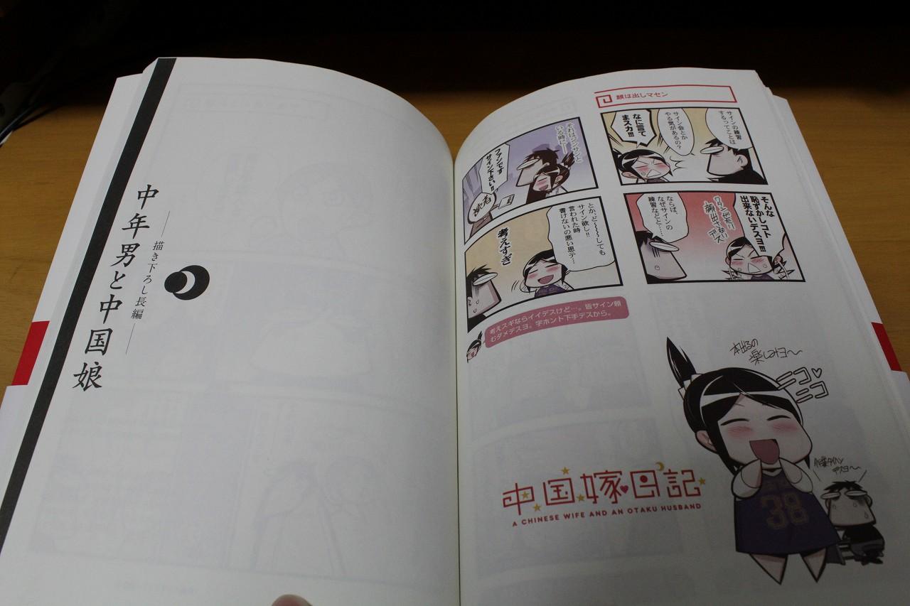 中国嫁日記_20110812_03