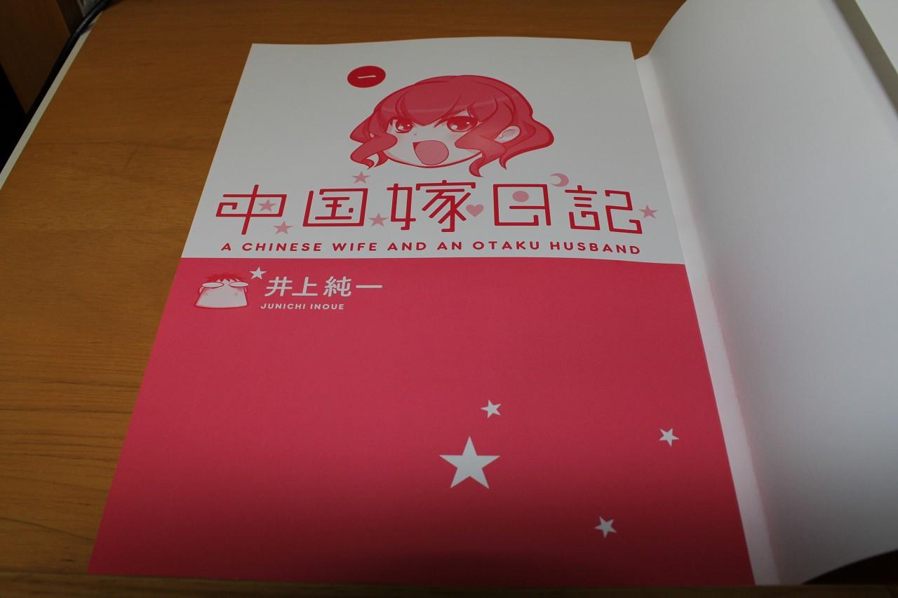中国嫁日記_20110812_02