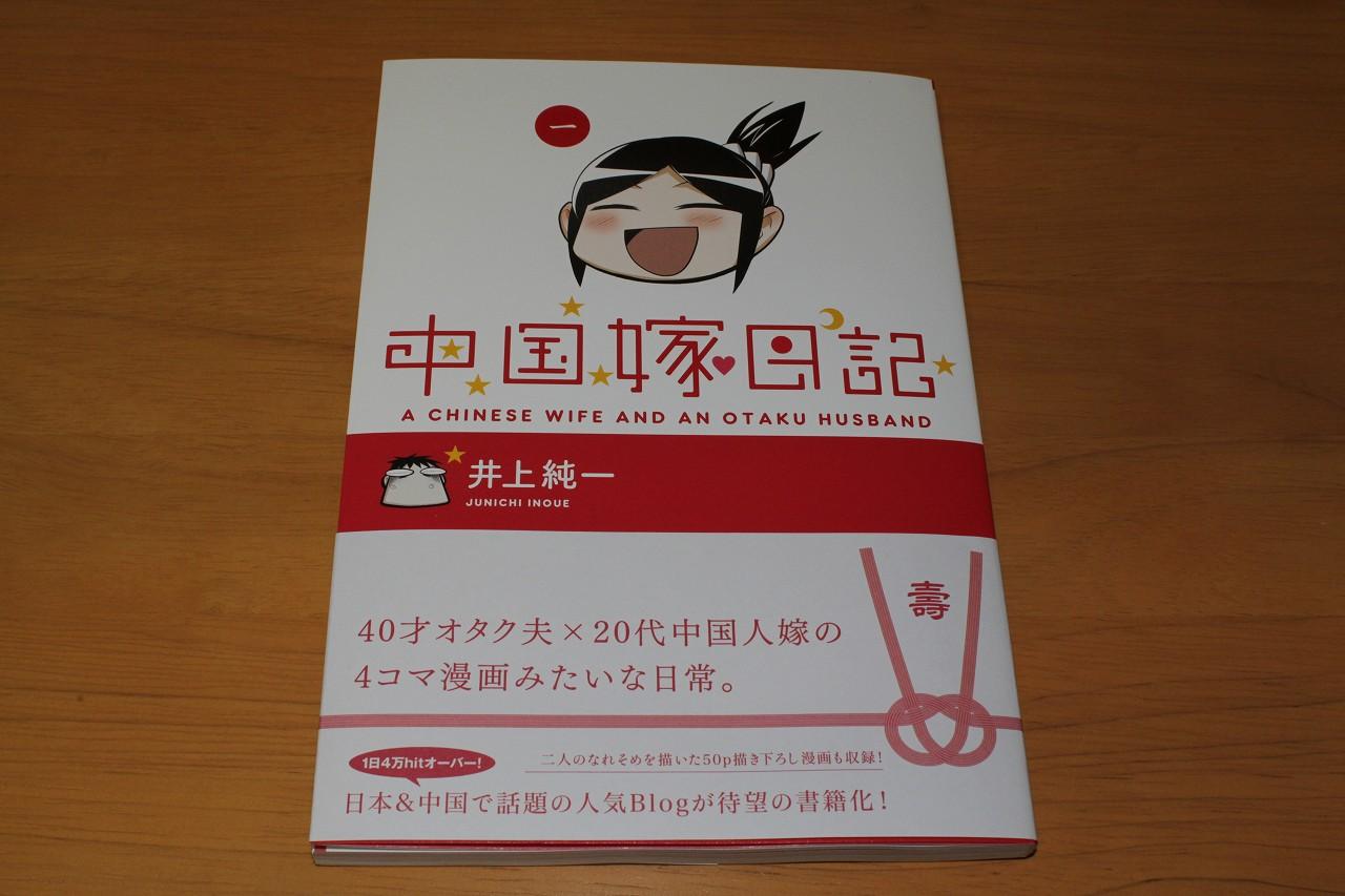 中国嫁日記_20110812_00