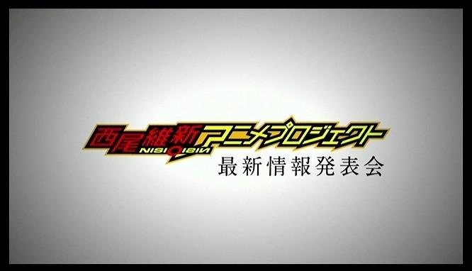 化物語_20110916_最新情報発表会_02