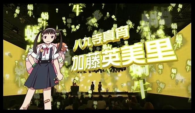化物語_20110916_最新情報発表会_09
