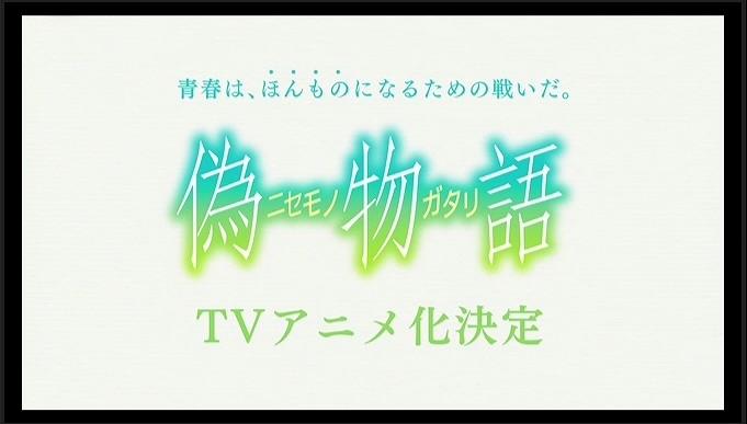 化物語_20110916_最新情報発表会_29
