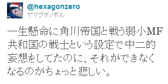 萌ニュース_20111012_角川書店がMJ文庫吸収_01