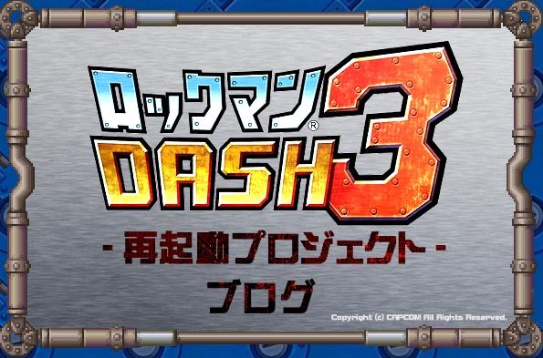 ロックマンDASH3_20111015_再始動_01