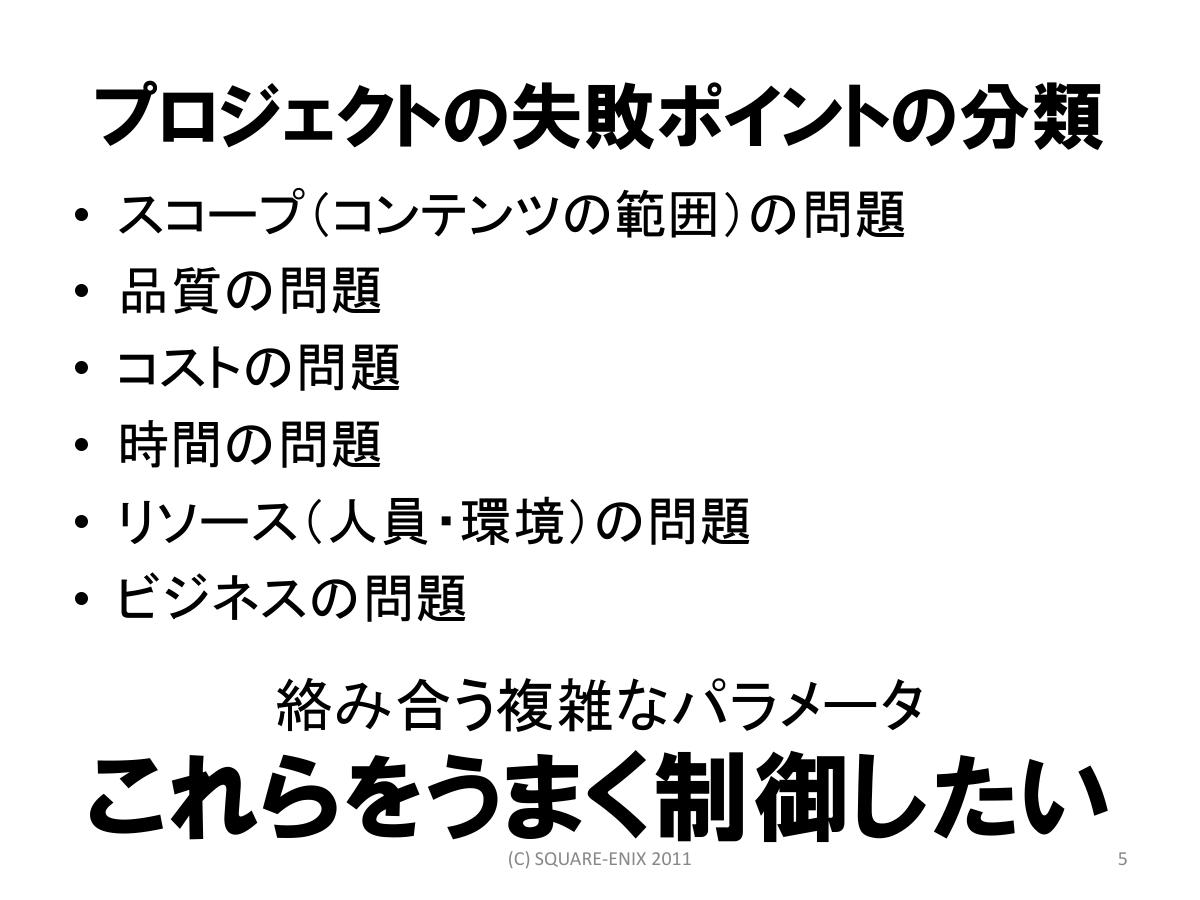 ゲーム全般_20111017_02