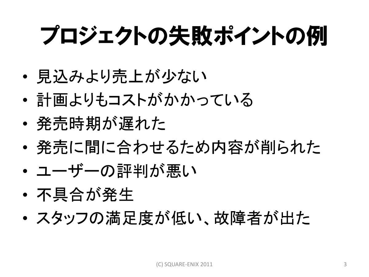ゲーム全般_20111017_01