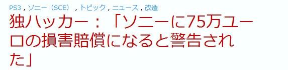 PS3_20110228_00.jpg