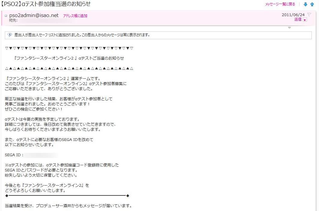 PSO2_20110625_00.jpg
