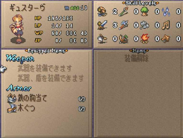 saga2_02.jpg