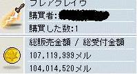 Maple100124_154455.jpg