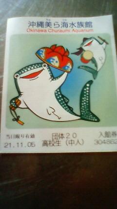 ちゅら海チケット