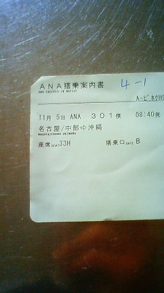 飛行機チケット