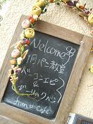 20091122パン教室