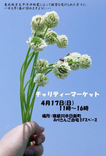 チャリティーマーケット告知Blog掲載用.JPG2