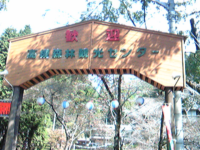 森林センターの門