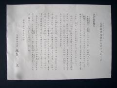 文部科学大臣からの手紙