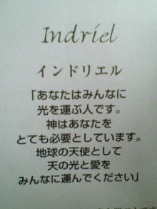 Pearl Home 天使☆天然石☆サンキャッチャー☆リーディングブレス☆レイキ-NEC_0450.jpg
