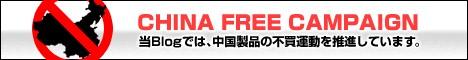 China free LL