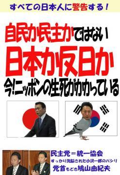 日本か反日か