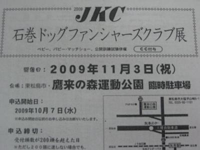 1103繝悶Ο繧ー+008_convert_20091103121656