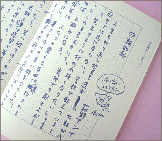 荻野アンナ氏筆跡+枠
