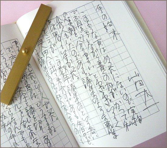 山田太一氏筆跡+枠