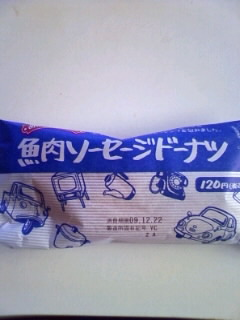 魚肉ソーセージドーナッツ