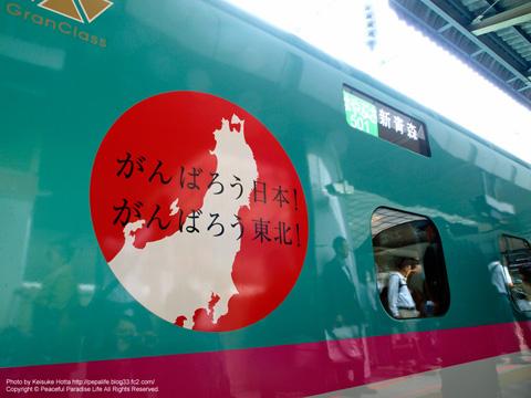 東北新幹線E5系はやぶさ「がんんばろう日本!がんばろう東北!」