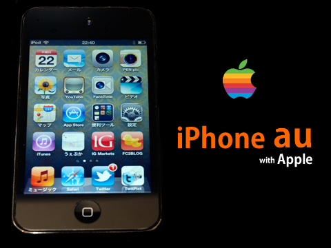 iPhone5 au with Apple