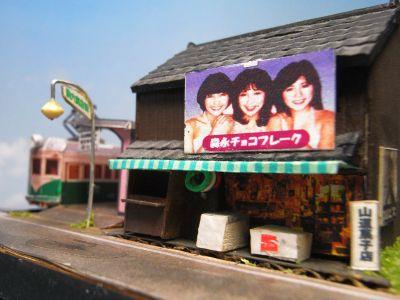 南海平野線駒川町駅ペーパークラフトジオラマ05