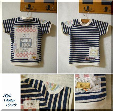 ワコプレゼントTシャツ2