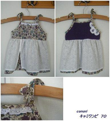 conoriキャミワンピ70 紫小花