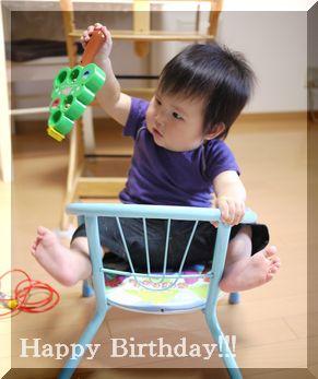 イオ 1歳誕生日