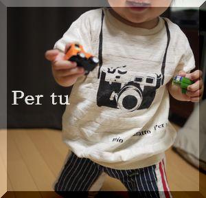 カメラプル 白 イオ