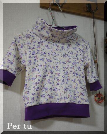 紫ブロッサムタートル