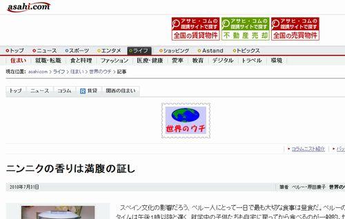 ASAHI_20100801010253.jpg