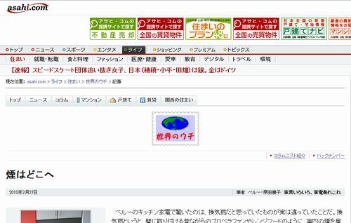 asahi1_20100228074149.jpg