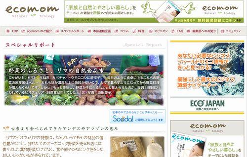 野菜のふるさと、リマの自然食品市120