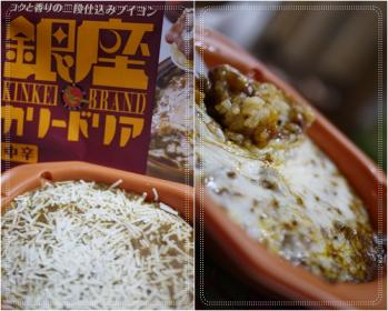 チーズとろ~カレードリア