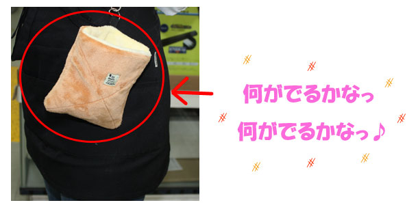 袋の中身は・・・_1