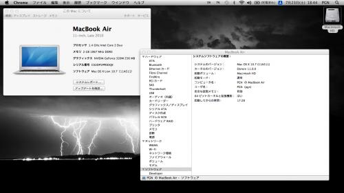 スクリーンショット 2011-07-23 18.44.28