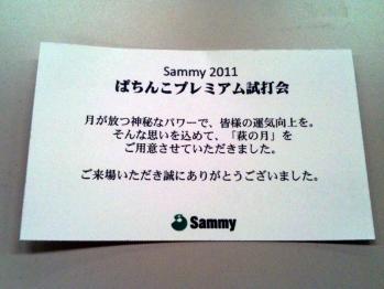 付属のメッセージカード