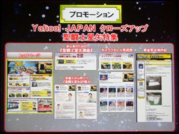 その1『Yahoo!特集』