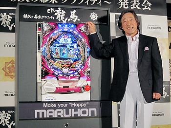 「CR龍馬~鉄矢の幕末グラフィティ~」プレス発表会/マルホン