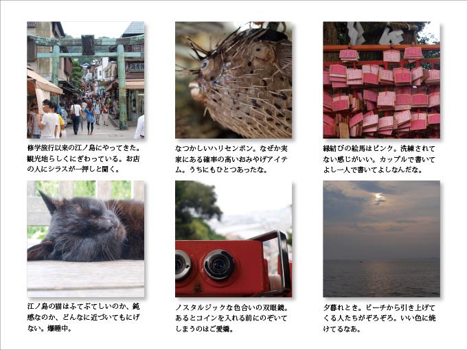 江ノ島点景
