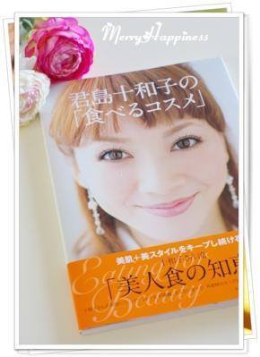 towako_cosme1