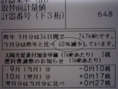 111002節電2