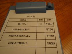 PB074805.jpg
